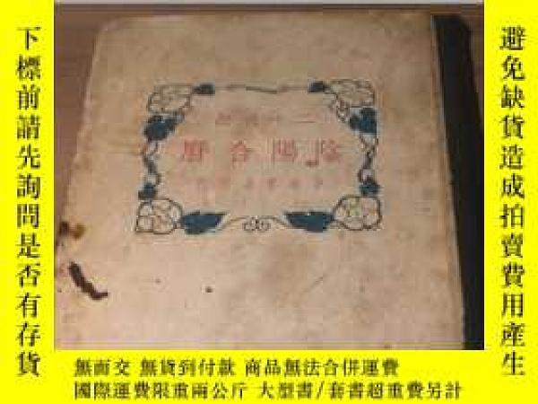 二手書博民逛書店民國版《二十世紀陰陽合曆罕見》中華書局印行Y7956 中華書局