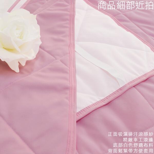 夏涼感紗保潔墊-枕墊(粉)