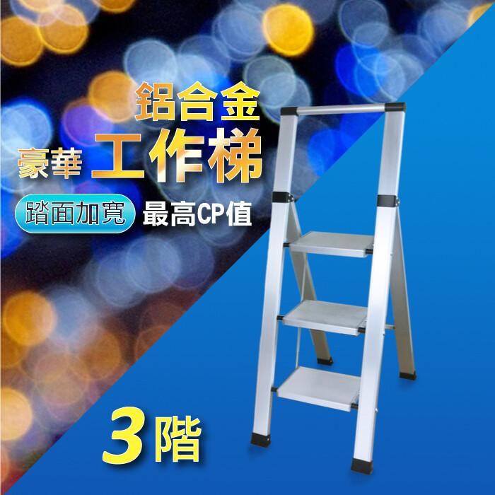 t53豪華3階鋁梯加寬18x28cm/特級加寬鋁製三階扶手梯/三階鋁梯/3階鋁梯子/摺疊梯/家用梯