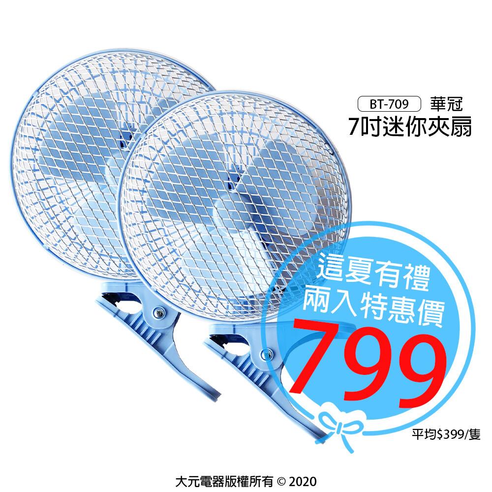 可超取 華冠7吋迷你夾扇/小夾扇/迷你電扇/電風扇/電扇/小風扇 bt-709