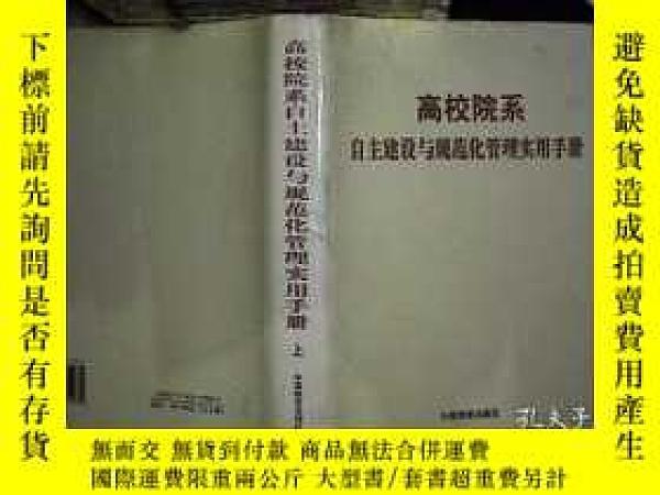 二手書博民逛書店高校院系自主建設與規範化管理實用手冊罕見上Y180897 主編