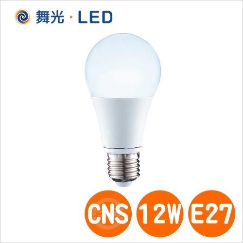 10入裝-舞光燈泡 12W LED 球泡 (白光) E27座 無藍光 全電壓 保固兩年