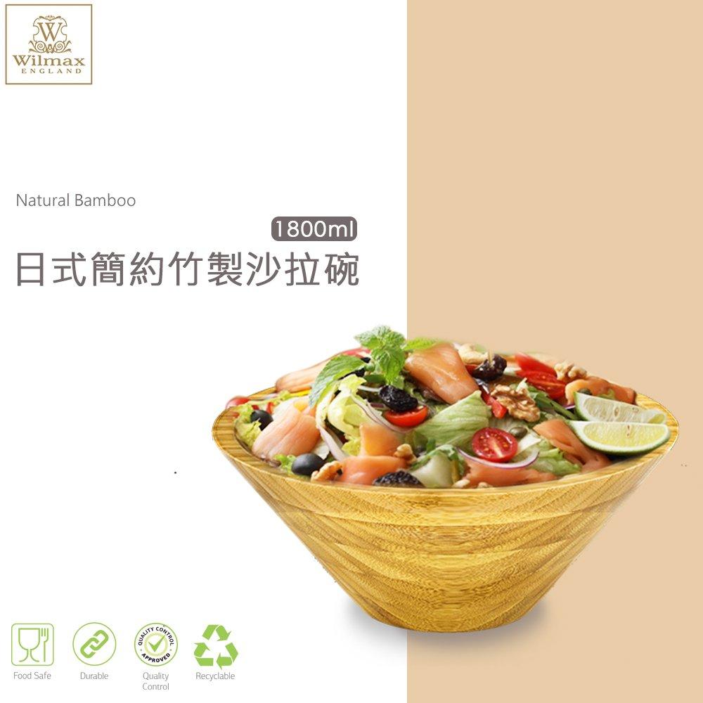 【英國 WILMAX】日式簡約竹製沙拉碗1800ML