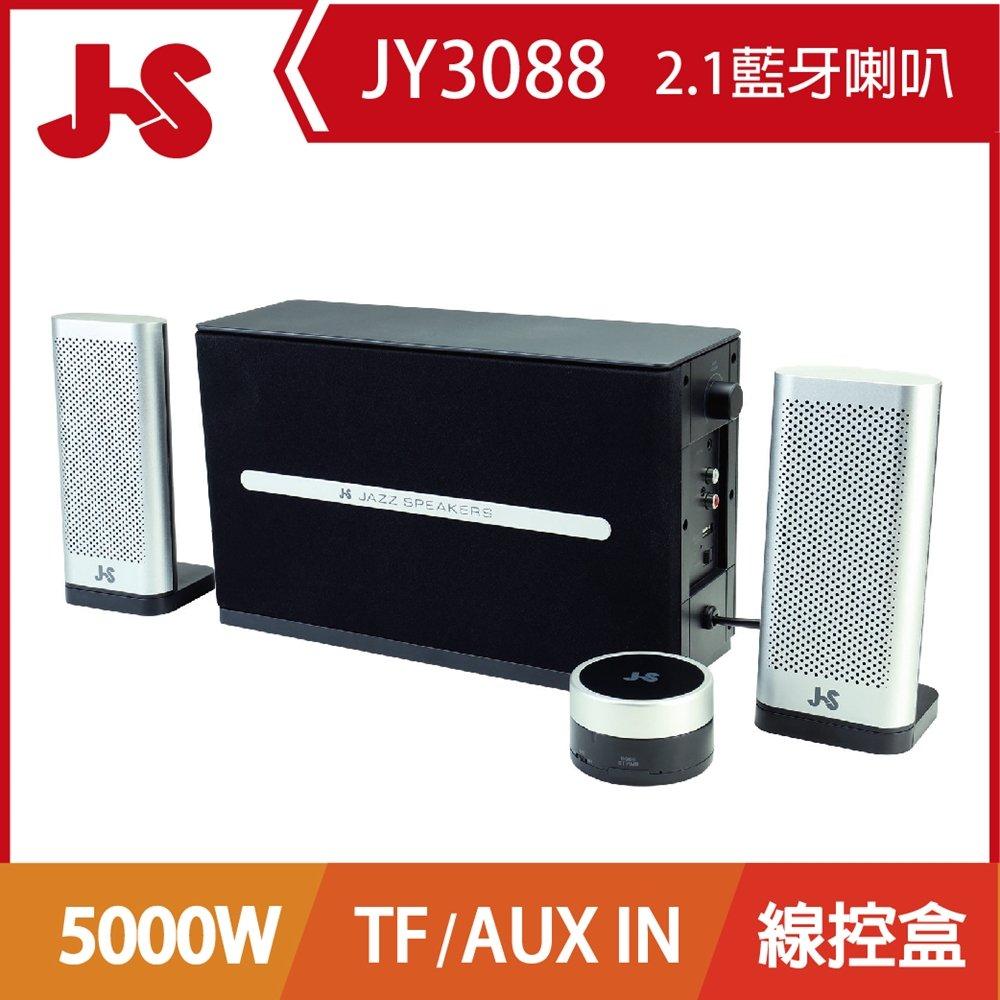 JS淇譽 JY3088 2.1聲道三件式藍牙喇叭