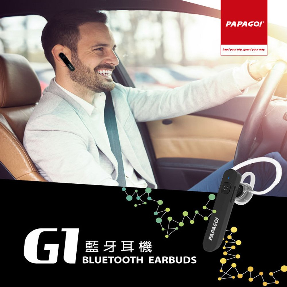 PAPAGO G1藍牙耳機