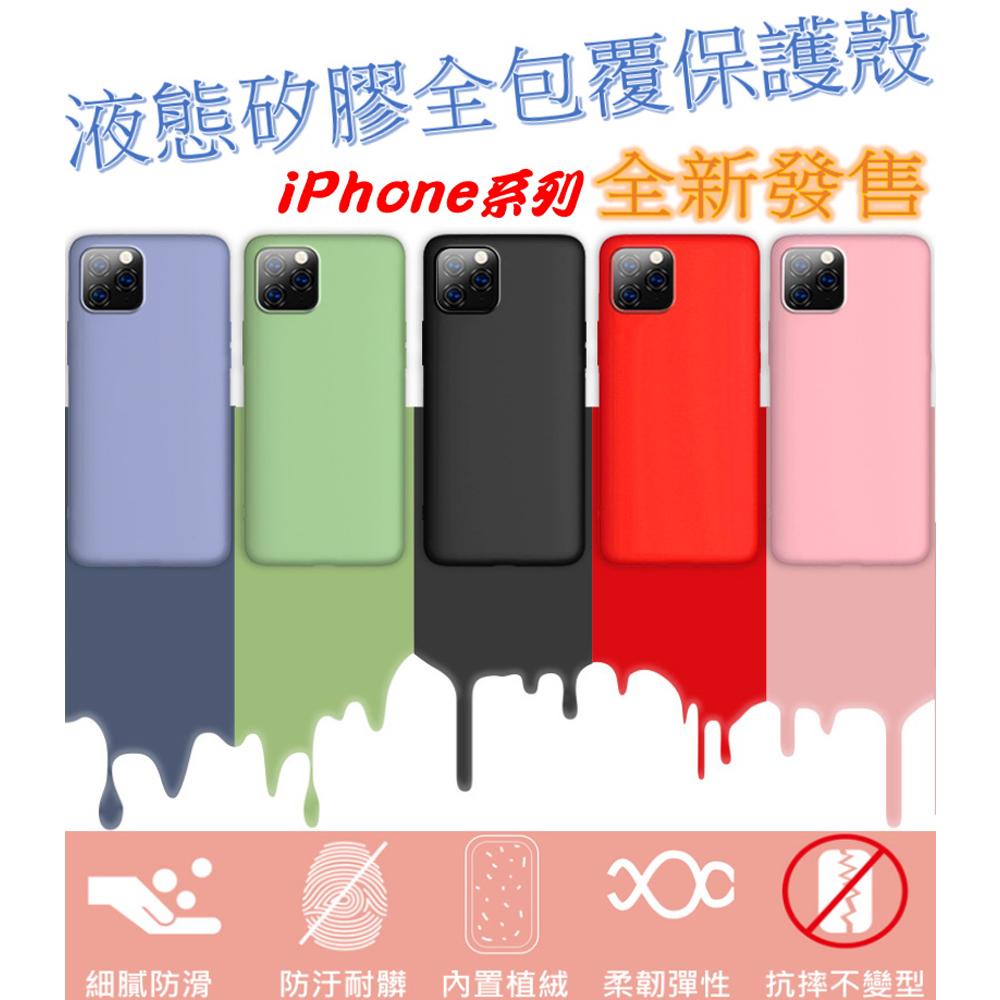 iPhone系列 液態矽膠全包覆保護殼-IPHONE X /XS