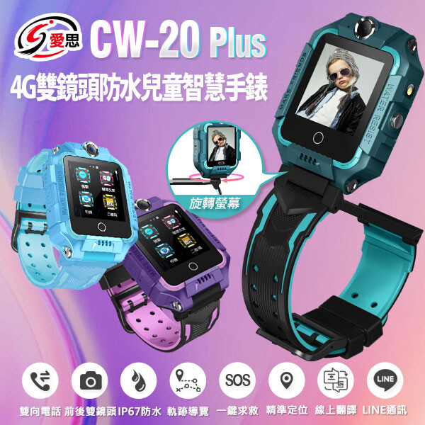 is 愛思cw-20 plus 4g雙鏡頭防水兒童智慧手錶 台灣繁體中文版+line