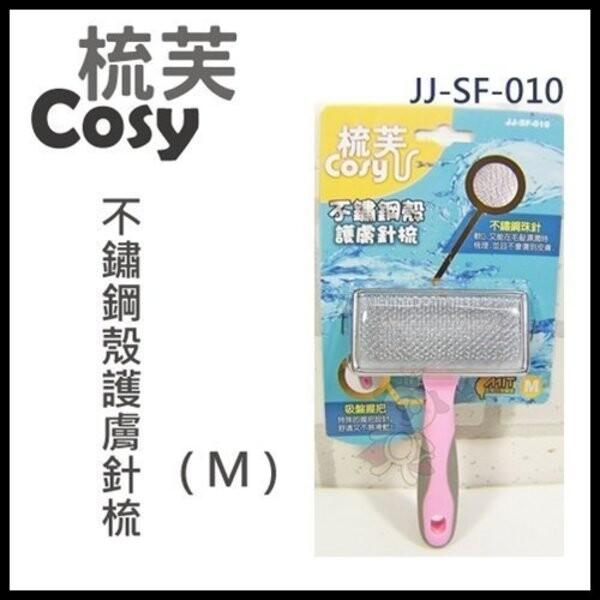 梳芙cosy- jj-sf-010 不鏽鋼殼護膚針梳(m)