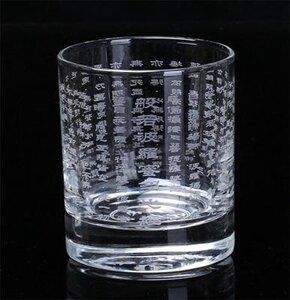 佛經杯 般若波羅蜜多心經杯家用水杯心經水晶杯供佛杯茶杯大悲咒水杯 4款