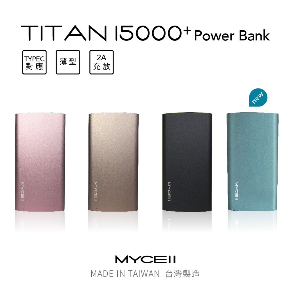 [MYCELL] Titan15000+ 鋁合金超薄型行動電源