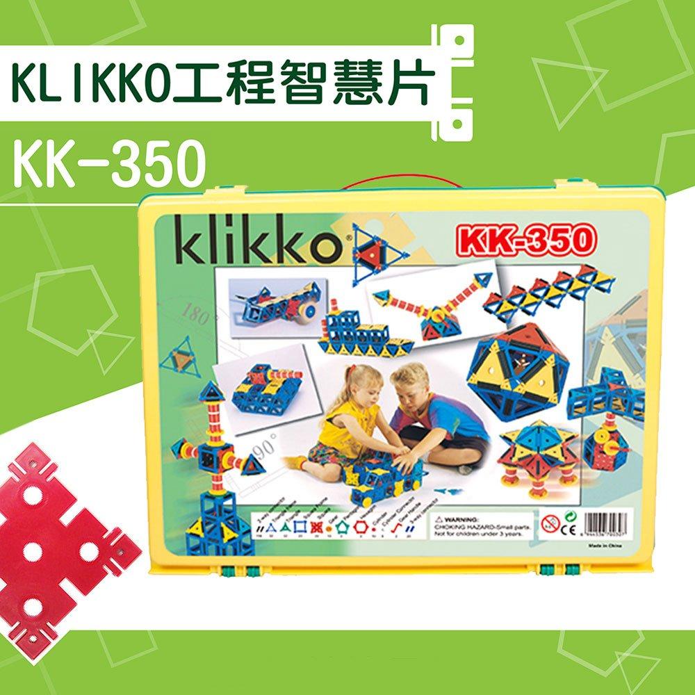 KLIKKO 工程智慧片 KK-350