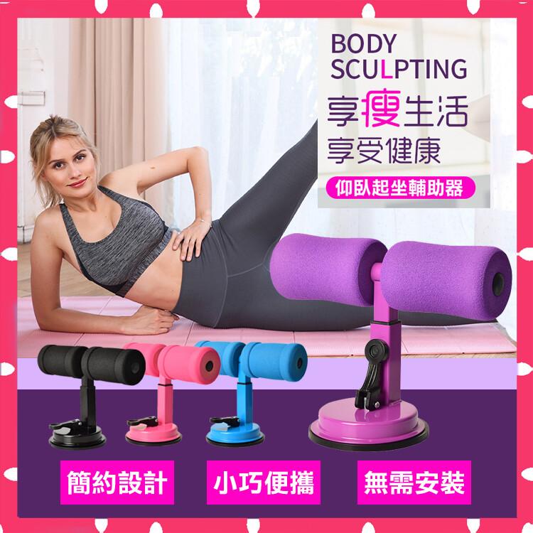 防疫居家健身吸盤式健腹器 腹肌訓練固定器 健身器材 練腹肌 居家室內鍛煉 仰臥起坐輔助器 居家