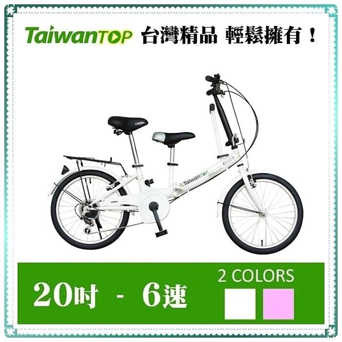 小謙單車taiwan top 台灣製造-唯一親子折疊車新上市 shimano 6段變速 (小折 親子