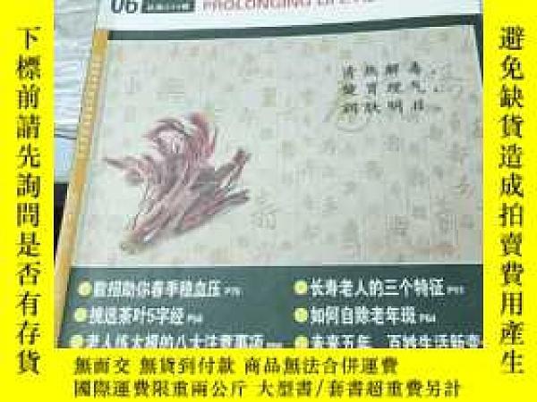 二手書博民逛書店益壽文摘2016罕見6Y25473 益壽文摘雜誌社 益壽文摘雜誌