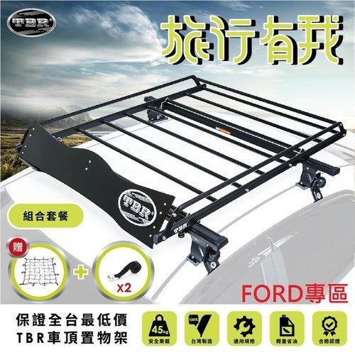 【TBR】FORD區 ST12M125 車頂架套餐 搭配鋁合金橫桿 3SIZE-黑K1