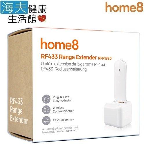 【海夫建康】晴鋒 home8 智慧家庭 RF433 距離延長器(RFR1330)