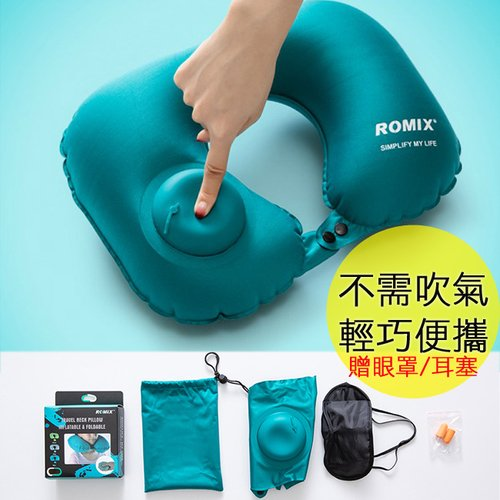 iSFun 自動充氣 旅行按壓飛機頸枕(附眼罩耳塞) 隨機色