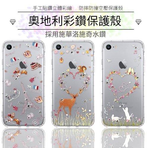 【奧地利水鑽】iPhone 7 / 8 (4.7吋) 水鑽空壓氣墊手機殼