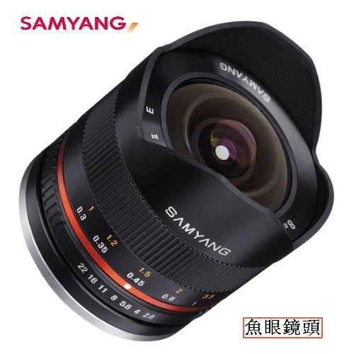 SAMYANG 8mm F2.8 Fish-eye APS-C SONY E接環 魚眼手動鏡頭 黑色(公司貨)