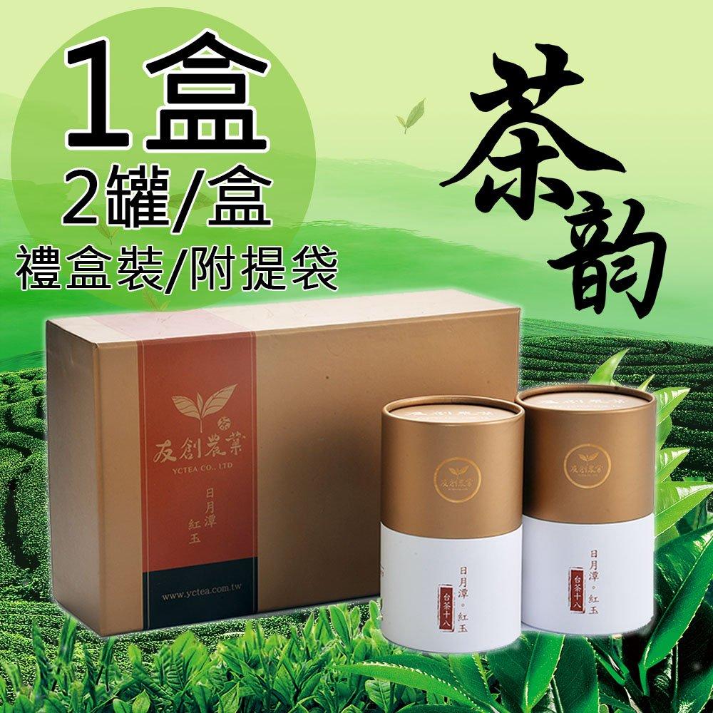 【友創】晨曦100%日月潭頂級紅玉紅茶禮盒1盒(50gx2罐/盒〉