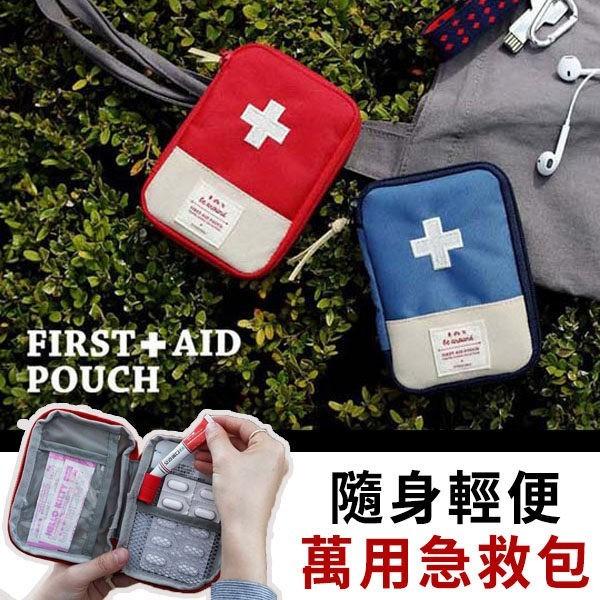 隨身急救包-韓國居家必備隨身輕便多層次收納旅行出差戶外急救包 收納包 仕女包 大號升級款