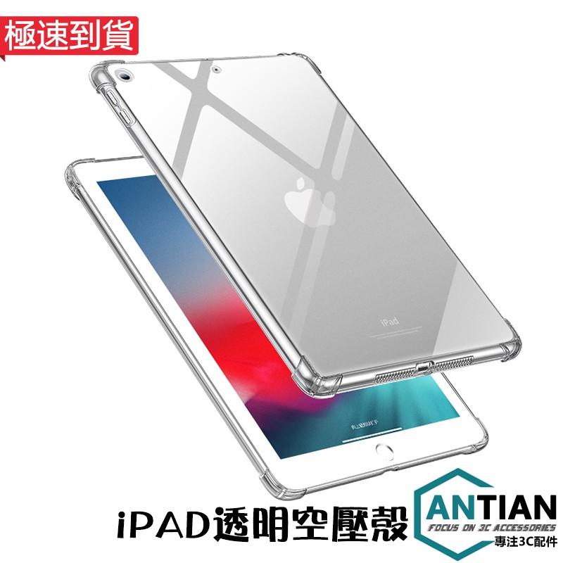空壓殼 適用ipad Mini 2 3 4 Air 2 平板殼 保護殼 四角氣囊 防摔 軟殼 全包 透明 保護套