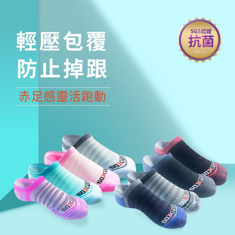 SOXPURE-輕壓力淺口襪【1雙組】