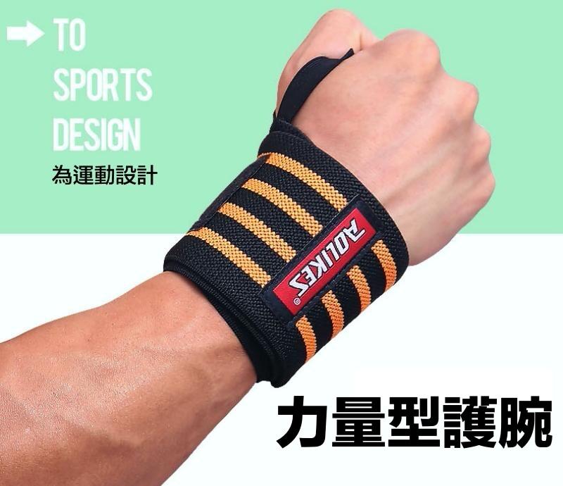 力量舉健身護腕 /一對裝專業加壓護腕 繃帶加壓纏繞 連指護腕 健身 啞鈴 重量訓練 舉重