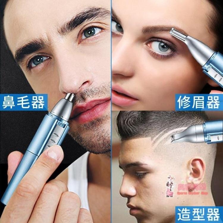 鼻毛修剪器 充電式鼻毛修剪器男士剃鼻子毛去刮鼻孔清理器神器女用電動修眉刀[優品生活館]
