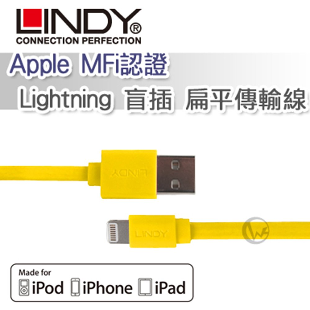 LINDY 林帝 Apple MFi認證 Lightning 盲插 扁平傳輸線 黃色 (31393)
