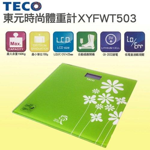 【TECO 東元】時尚電子體重計XYFWT503