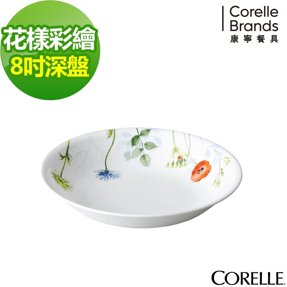 【CORELLE 康寧】花漾彩繪8吋深盤-420