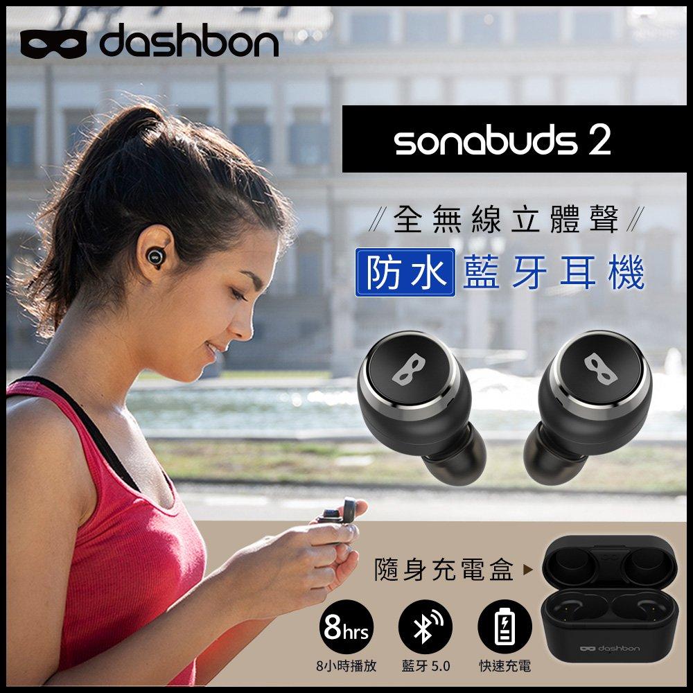 Dashbon SonaBuds 2 全無線立體聲防水藍牙耳機