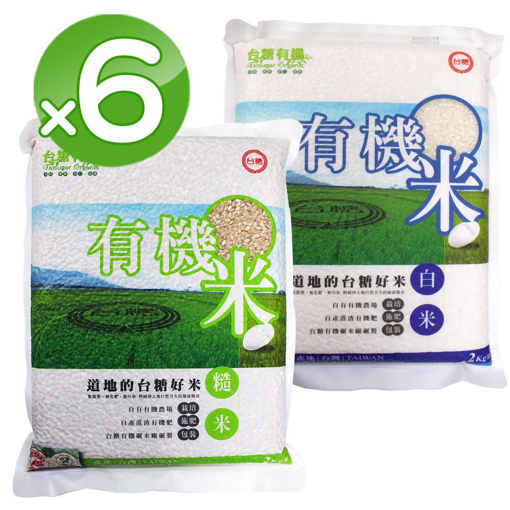 【台糖】道地有機白米/糙米(任選)6包(2kg/包)