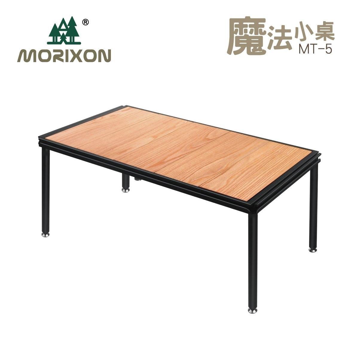 【露營好夥伴】Morixon-MT-5B 魔法小桌 橡木桌板  露營桌 摺疊桌 野餐桌 戶外桌 攜帶桌 迷你桌 防潑水