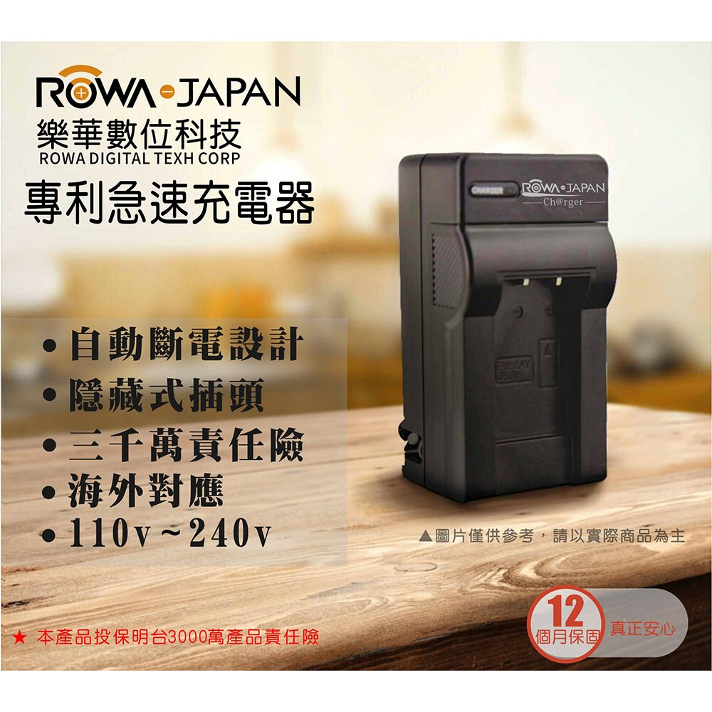 樂華 ROWA FOR BP-DC5 BPDC5 專利快速充電器 相容原廠電池 壁充式充電器 外銷日本 保固一年