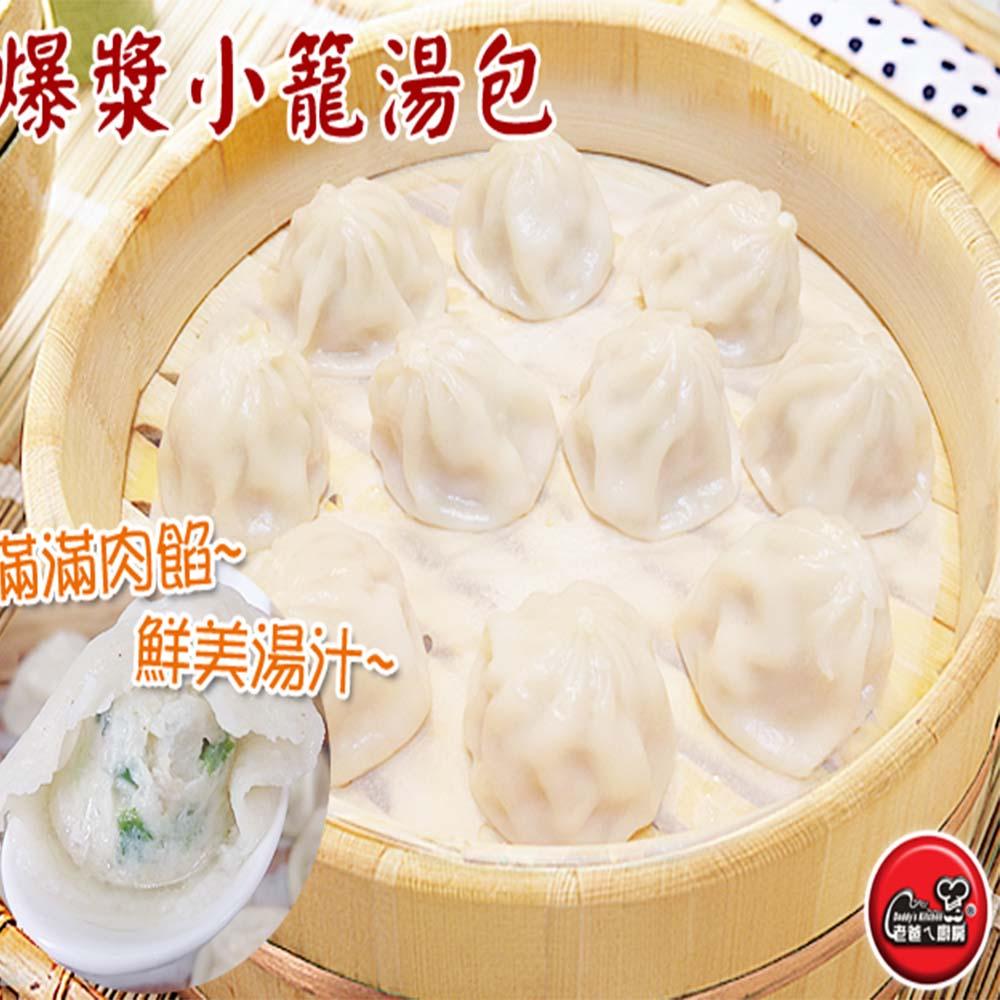 【老爸ㄟ廚房】爆漿小籠湯包6包組(250G±5%/包)