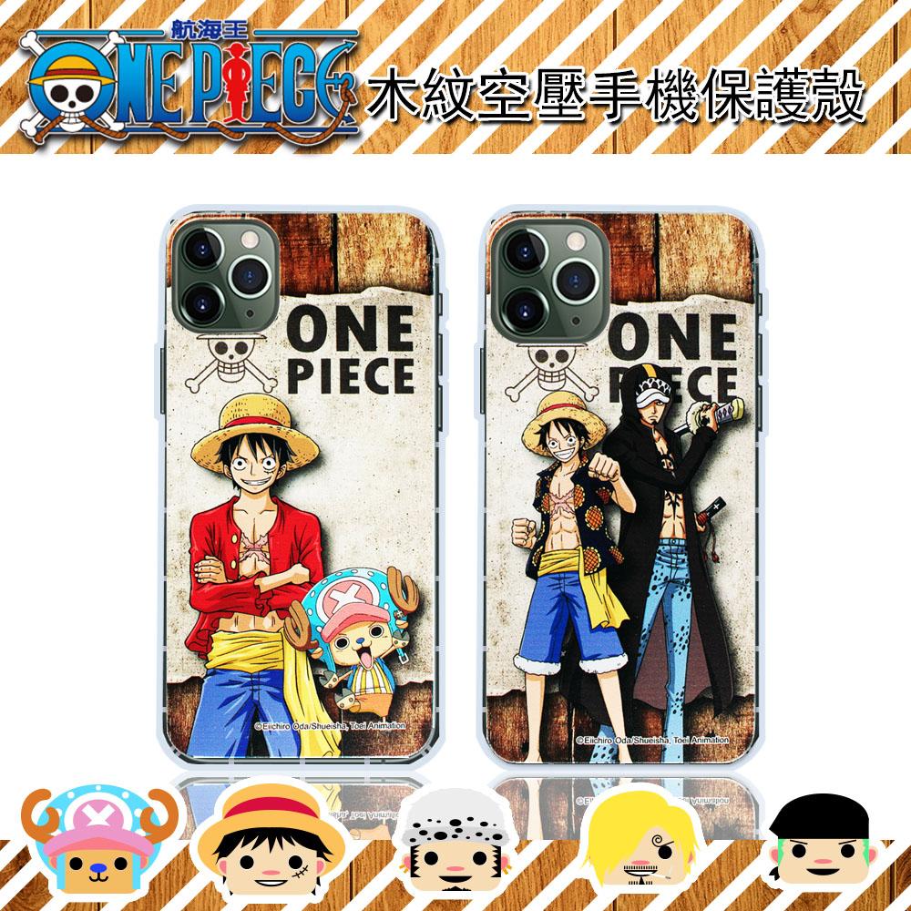 【航海王】iPhone 11 Pro Max (6.5吋) 木紋系列 防摔氣墊空壓保護套