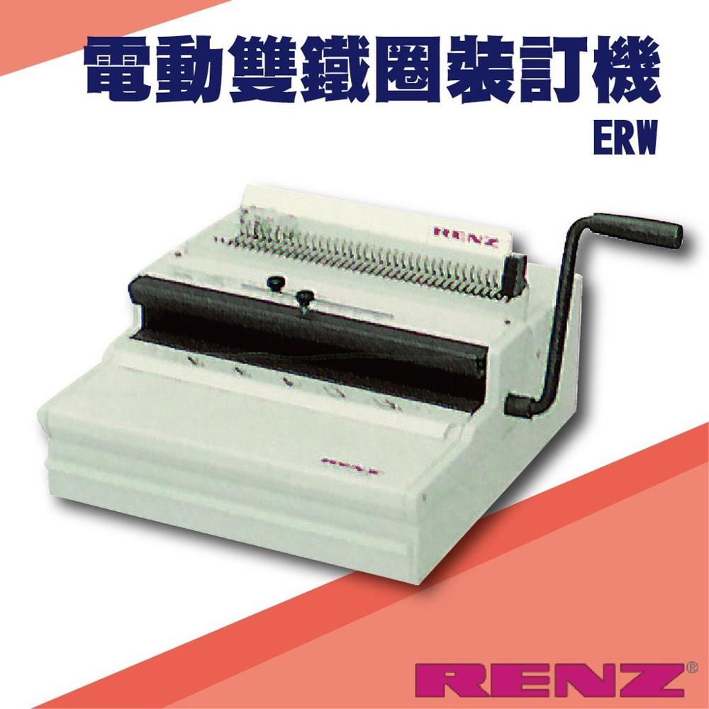 勁媽媽事務機-renz erw 電動重型雙鐵圈裝訂機[壓條機/打孔機/包裝紙機/適用金融產業/技術服