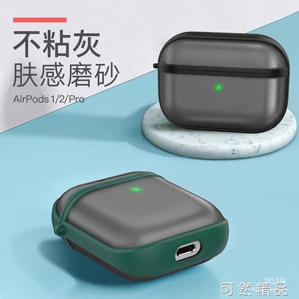 airPodsPro保護套AirPods pro蘋果無線耳機套3代硅膠殼液態airpods2
