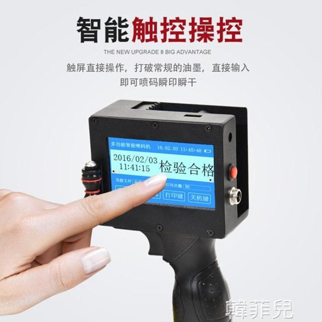 噴碼機 生產日期噴碼機墨盒大字符手持式噴碼機流水線小型瓶蓋智慧打碼器 MKS 秋冬新品特惠