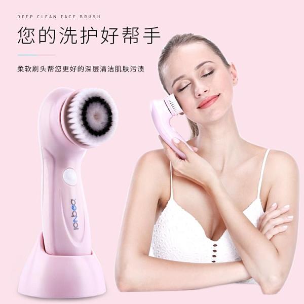 洗臉儀洗臉神器電動洗臉刷充電式潔面儀深層毛孔清潔器軟毛美容儀潔面刷 新年優惠