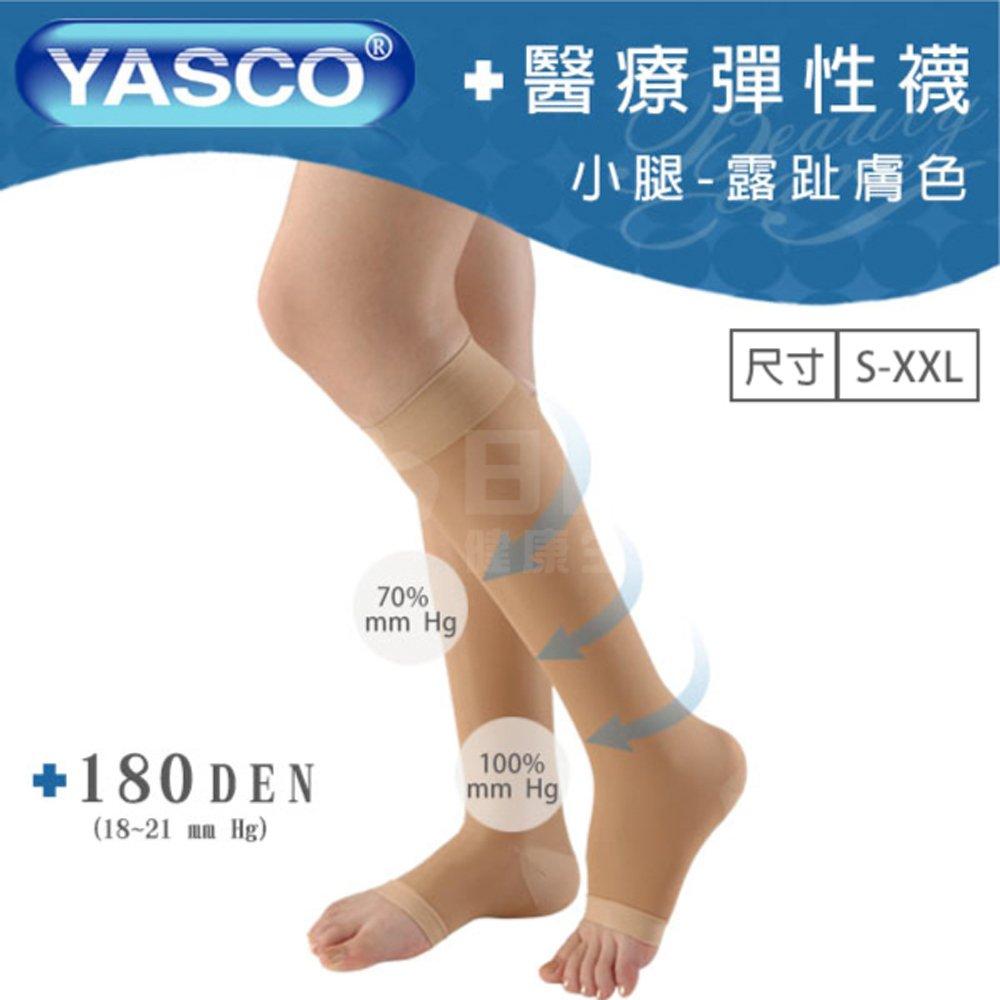 YASCO 昭惠 醫療漸進式彈性襪x1雙 (小腿襪-露趾-膚色)