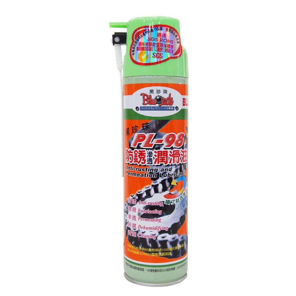 【黑珍珠】PL-98 防鏽滲透潤滑油450ML (金屬清潔 防潮 撥水)