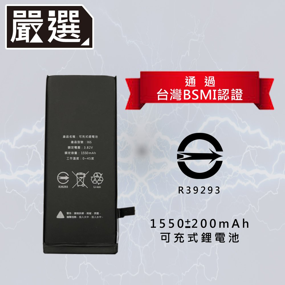 嚴選 台灣 BSMI認證 Apple iPhone6S 可充電鋰電池