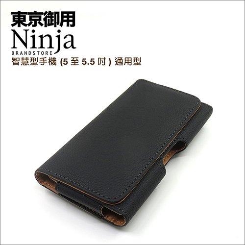【東京御用Ninja】智慧型手機 (5至5.5吋) 通用型時尚質感腰掛式保護皮套(荔枝紋款)