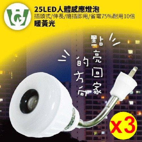 25LED感應燈泡(可彎插頭型)(暖黃光) 3入組