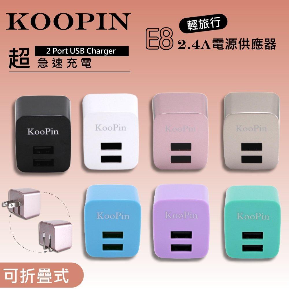 KooPin E8智能 雙USB輸出電源供應器/充電器(2.4A)