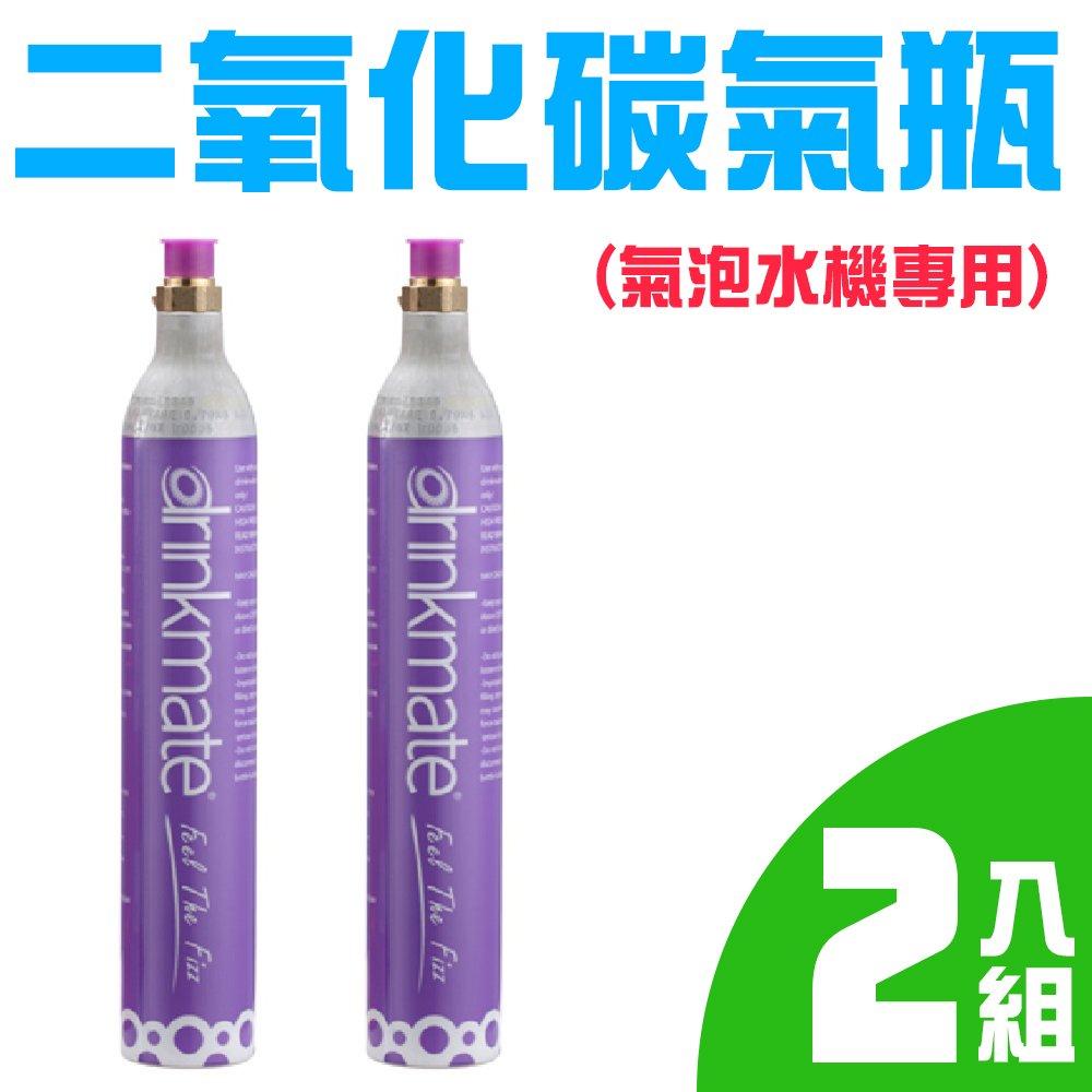 金德恩 台灣製造 二瓶氣泡水機專用 食品級二氧化碳鋁瓶 425g/瓶