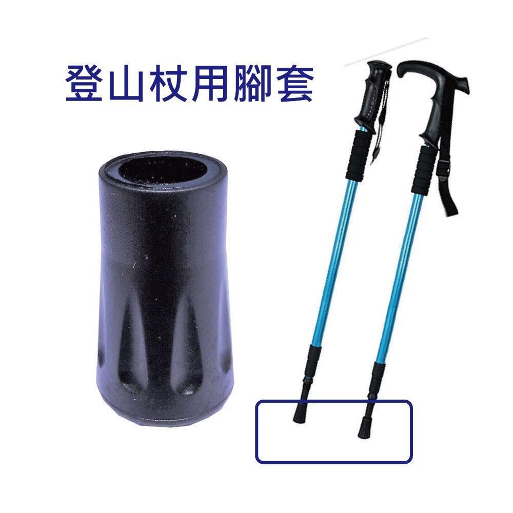 感恩使者 橡腳腳套 ZHCN1820 (2個入、登山杖用,孔徑1.2cm 高3.65cm) 不含登山杖